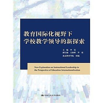 [尋書網] 9787300131870 教育國際化視野下學校教學領導的新探索(簡體書sim1a)