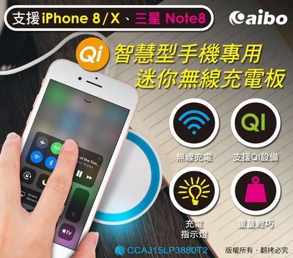 小白的生活工場* aibo TX-Q5 Qi 智慧型手機專用 迷你無線充電板/支援iPhone8/X/三星Note8無線