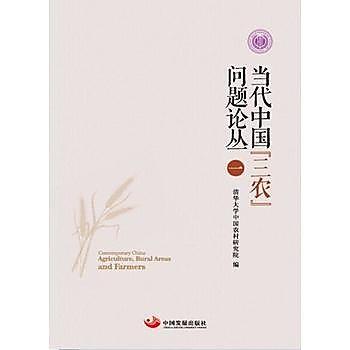 [尋書網] 9787517705161 當代中國「三農」問題論叢(一)(簡體書sim1a)