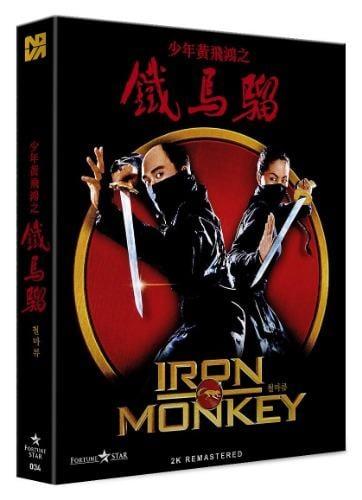 [藍光讚](預購免運費)少年黃飛鴻之鐵猴子BD藍光雙封面紙套版(繁體中文字幕),下標付款後2個星期到貨