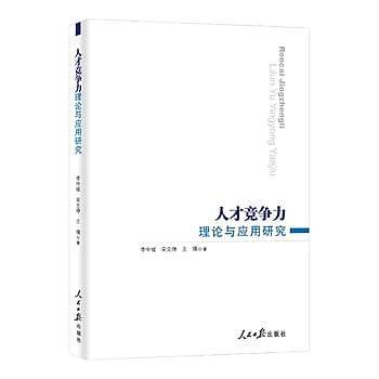 [尋書網] 9787511535689 人才競爭力理論與應用研究(簡體書sim1a)