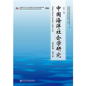 [尋書網] 9787509791059 中國海洋社會學研究 2016年卷 總第4期(簡體書sim1a)