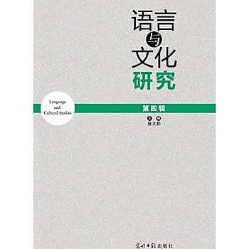 [尋書網] 9787519411749 語言與文化研究.第四輯 /詹文都(簡體書sim1a)