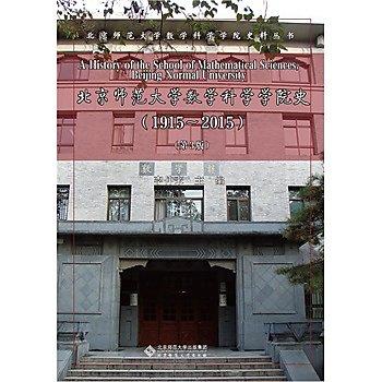 [尋書網] 9787303194957 北京師範大學數學科學學院史(1915-201(簡體書sim1a)