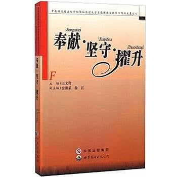 [尋書網] 9787510074653 奉獻•堅守•擢昇——中南財經政法大學加強和改(簡體書sim1a)