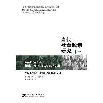 [尋書網] 9787509793824 當代社會政策研究(十一) /楊團 關信平(簡體書sim1a)