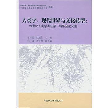 [尋書網] 9787516181393 人類學、現代世界與文化轉型-(21世紀人類學(簡體書sim1a)