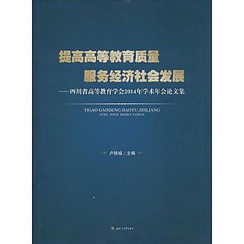[尋書網] 9787564345235 提高高等教育質量  服務經濟社會發展——四川(簡體書sim1a)