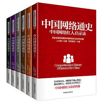 [尋書網] 9787504488152 中國網絡通史(上卷)( 套裝共6冊)(簡體書sim1a)