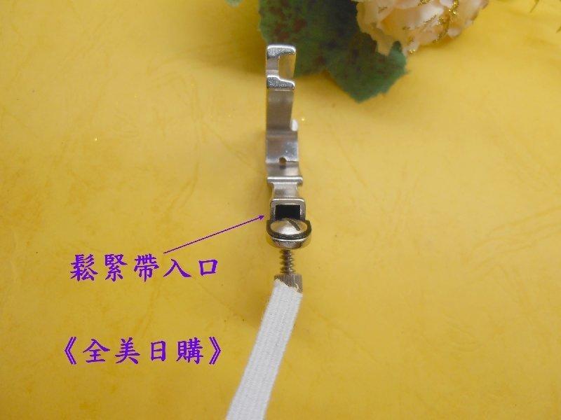拼布材料兄弟juki勝家三菱工業用縫紉機*車鬆緊帶壓布腳*可車鬆緊帶*織帶*裝飾帶*