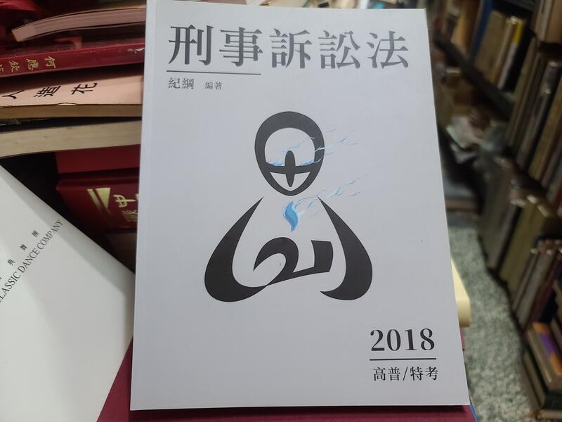 刑事訴訟法 紀綱 高普特考(2018)八成新