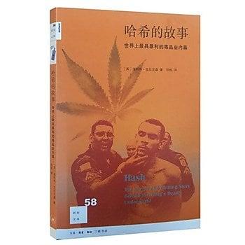 [尋書網] 9787108053053 哈希的故事:世界上最具暴利毒品的內幕故事(簡體書sim1a)
