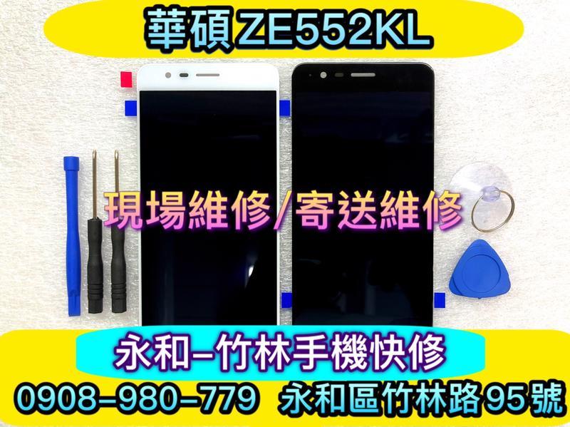 永和【竹林手機快修】ASUS華碩 Zenfone3 ZE552KL Z012DA 液晶螢幕總成 現場維修