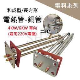 尚成百貨.(長方形) 加熱棒 熱水器電熱管 銅管 4KW 6KW 220V 單向 電熱棒 適用和成 鴻茂 鑫司 佳龍