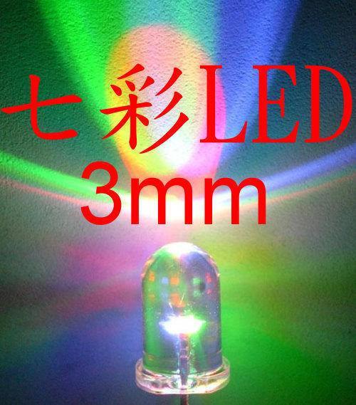超爆亮 3MM 七彩 LED (快閃型) LED板 警示燈 改裝LED 漸層變色 氣氛燈 1000顆1000元