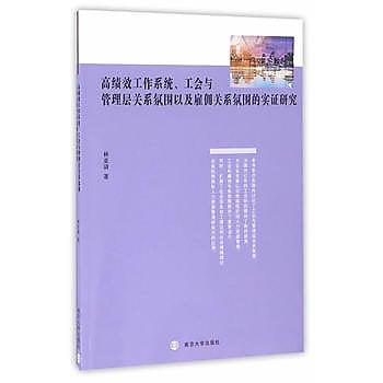 [尋書網] 9787305163104 高績效工作系統、工會與管理層關係氛圍以及雇傭(簡體書sim1a)