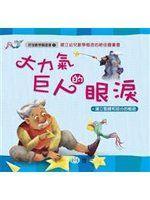 《大力氣巨人的眼淚》ISBN:9861930663│世一文化事業股份有限公司│世一編輯部│五成新