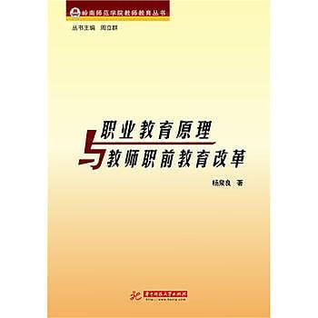 [尋書網] 9787568020657 職業教育原理與教師職前教育改革 /楊泉良(簡體書sim1a)