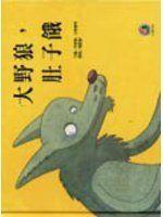 《大野狼,肚子餓》ISBN:9572844776│上堤文化│賴靜雅│只看一次