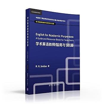 [尋書網] 9787302433217 學術英語教師指南與資源(簡體書sim1a)