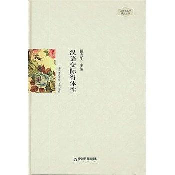 [尋書網] 9787506831277 漢語語言學研究叢書—漢語交際得體性(精裝)(簡體書sim1a)