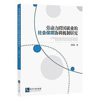 [尋書網] 9787513037945 勞動力跨國就業的社會保障協調機製研究(簡體書sim1a)