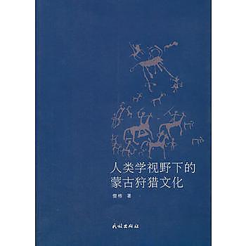 [尋書網] 9787105138302 人類學視野下的蒙古狩獵文化 /僧格 著(簡體書sim1a)