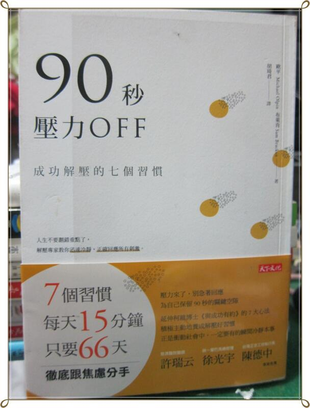 【珍藏區】《90秒,壓力OFF:成功解壓的七個習慣》ISBN:9863207241│歐平│七成新