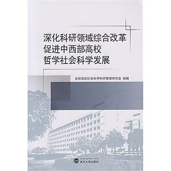 [尋書網] 9787307169135 深化科研領域綜合改革 促進中西部高校哲學社會(簡體書sim1a)