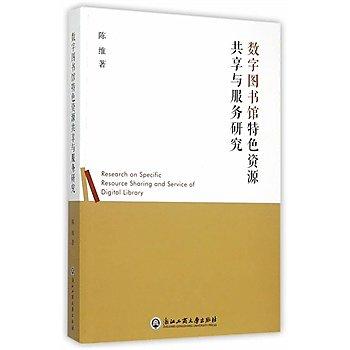 [尋書網] 9787517810698 數字圖書館特色資源資源共享與服務研究(簡體書sim1a)