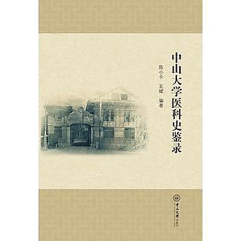 [尋書網] 9787306058706 中山大學醫科史鑒錄 /陳小卡,王斌(簡體書sim1a)