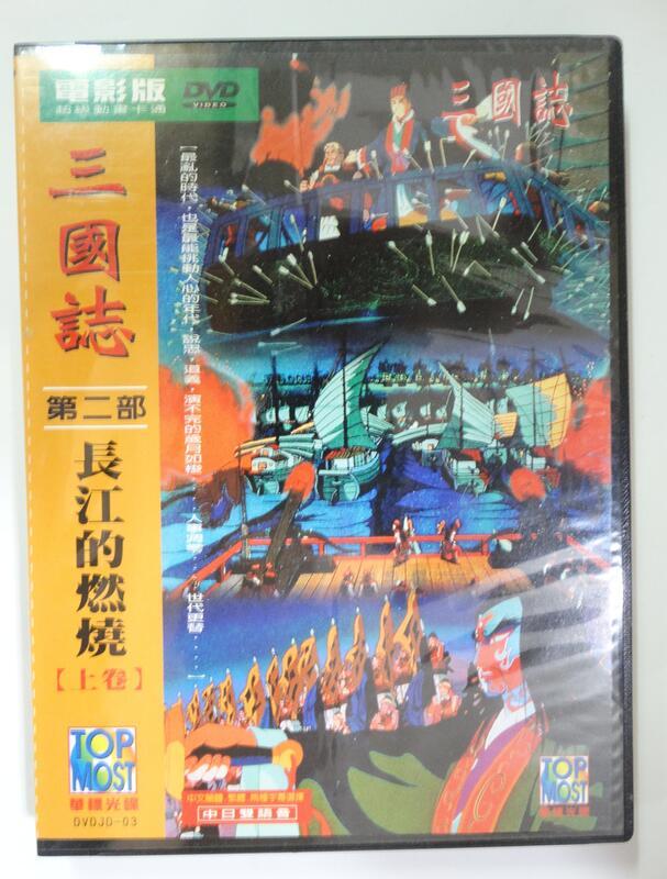 ✤AQ✤ 三國誌(電影版)第二部/長江的燃燒上卷 DVD 七成新(自有片) U8230