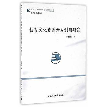 [尋書網] 9787516182161 檔案文化資源開發利用研究 /王旭東 著(簡體書sim1a)