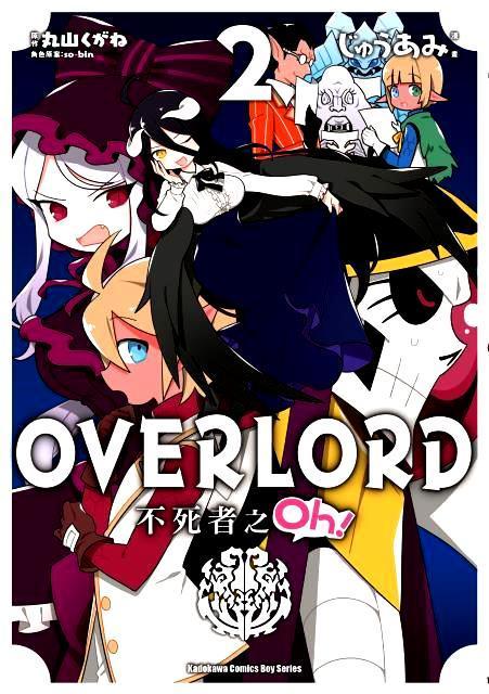 【永豐】角川漫畫 OVERLORD 不死者之Oh 2 (全新包膜) 出版:2019/08/14