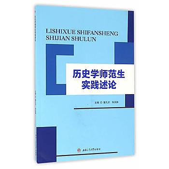 [尋書網] 9787564346140 歷史學師範生實踐述論(簡體書sim1a)