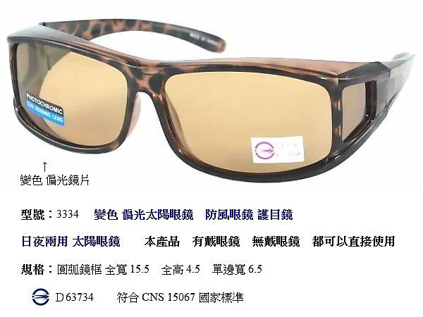 變色太陽眼鏡 顏色 偏光太陽眼鏡 運動眼鏡 偏光眼鏡 自行車眼鏡 司機眼鏡 環保車眼鏡 近視可用 套鏡 台中休閒家