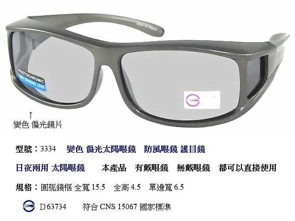 變色太陽眼鏡 品牌 偏光太陽眼鏡 運動眼鏡 偏光眼鏡 自行車眼鏡 司機眼鏡 重機眼鏡 近視可用 套鏡 墨鏡 台中休閒家