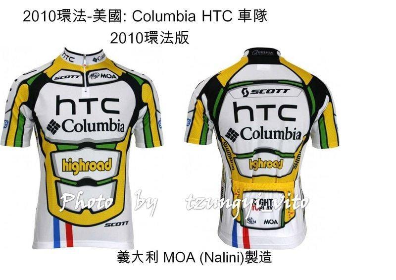 (Nalini)(現貨供應) - 2010環法-美國 Columbia HTC車隊 10年環法版 車衣