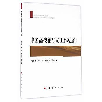 [尋書網] 9787010164045 中國高校輔導員工作史論 /周良書 著(簡體書sim1a)