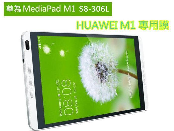 【抗藍光】華為 MediaPad M1 8.0 S8-306L 軟膜 螢幕保護貼 貼膜 保貼 貼膜