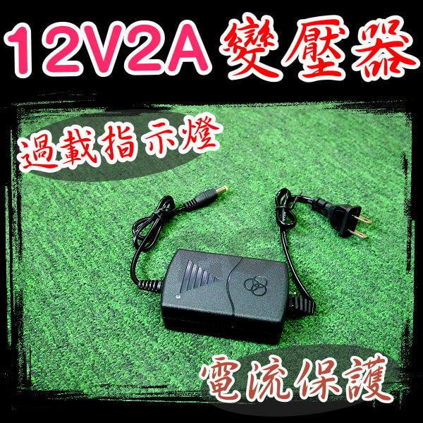 現貨 光展 AC110V-220V轉 DC 12V 2A 穩壓變壓器 電流保護 LED 監視器 12V供電 電源供應器