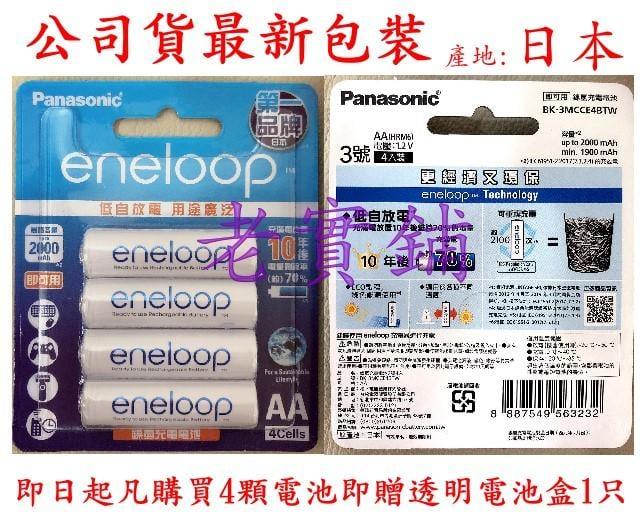 ~老實鋪~㊣公司貨日本製eneloop低自放電性3號.4號充電電池【4顆即送透明電池盒】/3.4號都有現貨