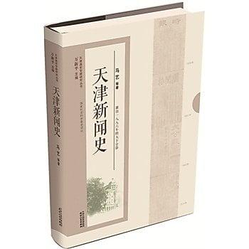 [尋書網] 9787201092645 天津新聞史本書鉤沈了近代以來的天津新聞業的整(簡體書sim1a)