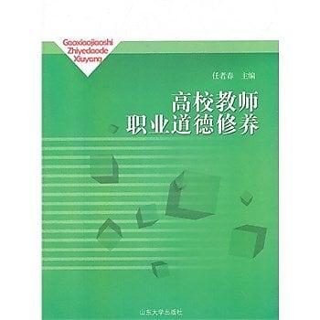 [尋書網] 9787560743929 高校教師職業道德修養(2015版)(簡體書sim1a)