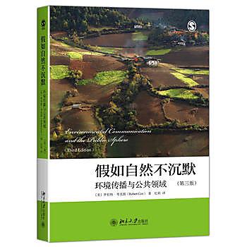 [尋書網] 9787301265130 假如自然不沈默:環境傳播與公共領域(第三版)(簡體書sim1a)