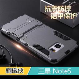 三星 GALAXY Note5 手機殼 防摔 全包 note5 懶人支架 矽膠套 N9200 外硬殼 內軟殼 鋼鐵人