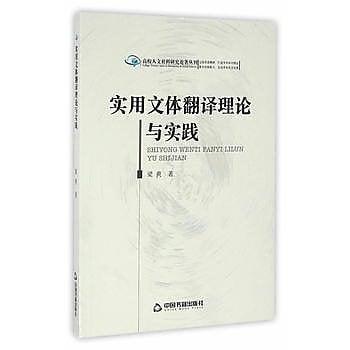 [尋書網] 9787506842914 實用文體翻譯理論與實踐(高校人文社科研究論著(簡體書sim1a)
