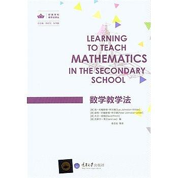 [尋書網] 9787562490050 數學教學法(簡體書sim1a)