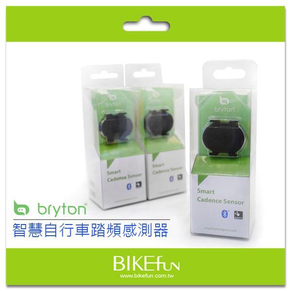 Bryton雙訊號離心式踏頻感測器/迴轉速,同時支援ANT+ 藍芽 <BIKEfun拜訪單車 Garmin 藍牙