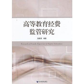 [尋書網] 9787509644799 高等教育經費監管研究 /張曾蓮(簡體書sim1a)